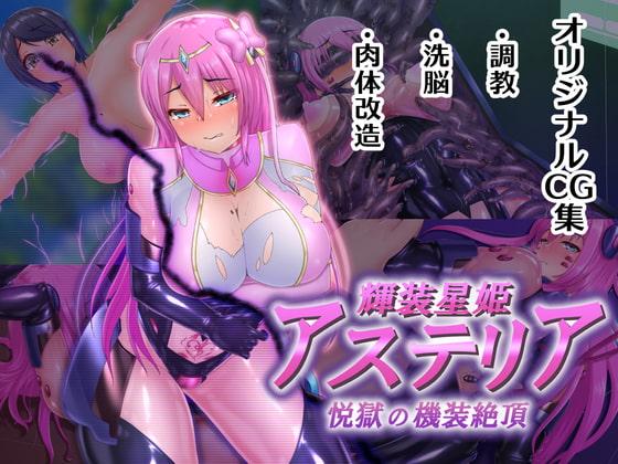 【エロ同人】輝装星姫アステリア 悦獄の機装絶頂のアイキャッチ画像